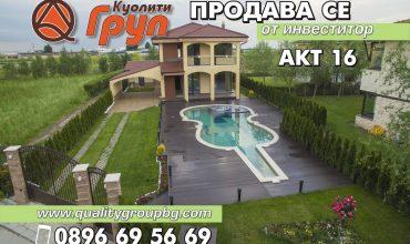 Продава Луксозна Къща С Басейн В Затворен Комплекс До Пловдив