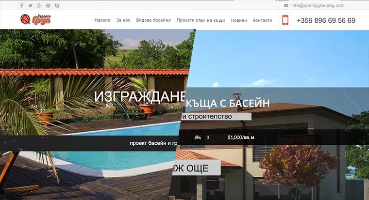 Строителство На Басейни И Къщи Профилирани В Нови Уебстраници
